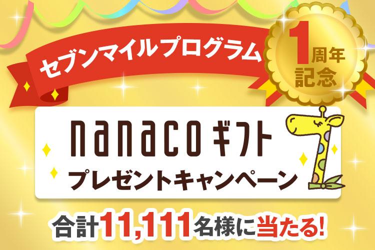 セブンマイルプログラム1周年記念nanacoギフトプレゼントキャンペーン合計11,111名様に当たる!
