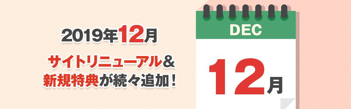 2019年12月 サイトリニューアル&新規特典が続々追加!