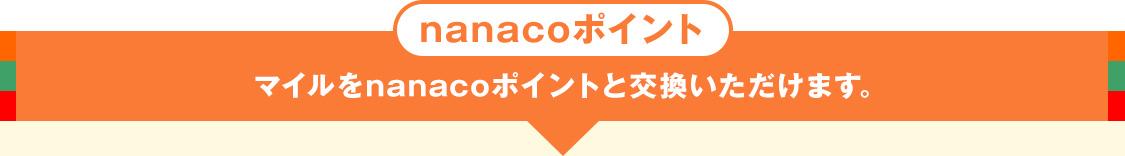 nanacoポイント マイルをnanacoポイントと交換いただけます。