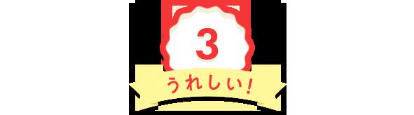 3 うれしい!