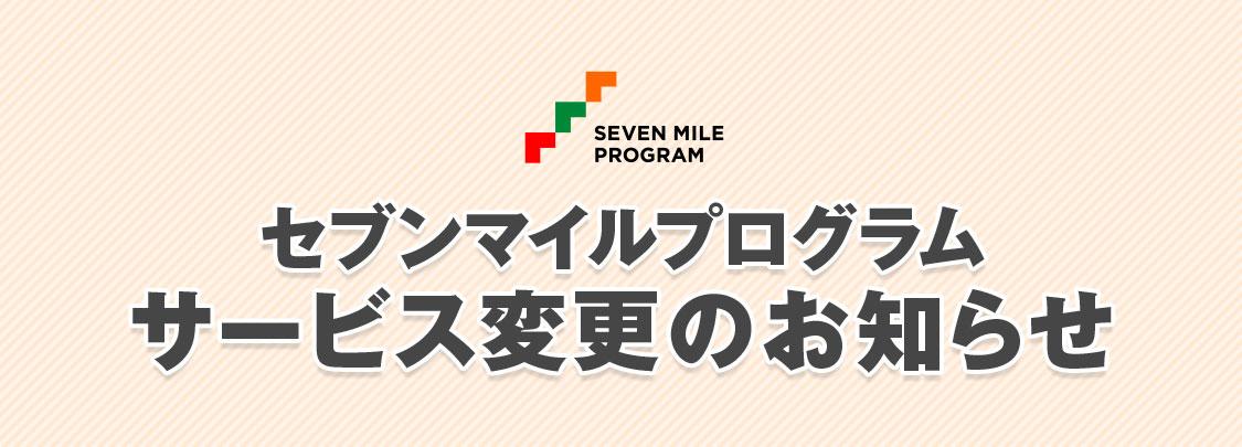 セブンマイルプログラムサービス変更のお知らせ