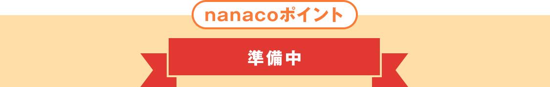 nanacoポイント 準備中
