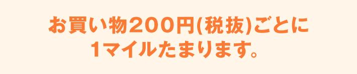 お買い物200円(税抜)ごとに1マイルたまります。